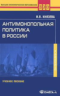 Антимонопольная политика в России ( 978-5-370-02004-9 )