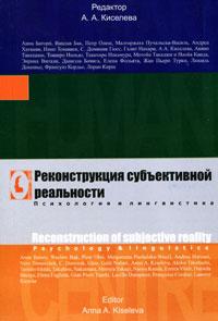 Реконструкция субъективной реальности. Психология и лингвистика ( 978-966-8324-68-0 )