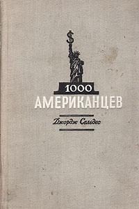 1000 американцев