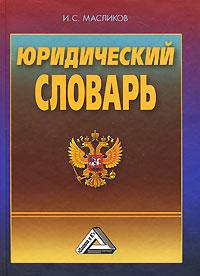 Юридический словарь. И. С. Масликов