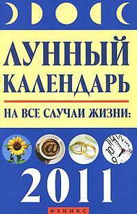 Лунный календарь на все случаи жизни. 2011