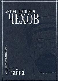 Чайка. А. П. Чехов