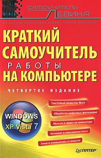 Краткий самоучитель работы на компьютере. Александр Левин