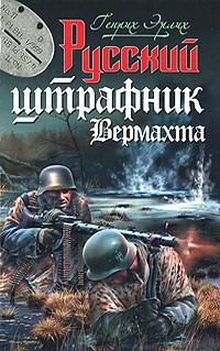 Русский штрафник Вермахта. Генрих Эрлих
