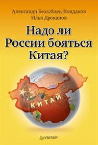 Надо ли России бояться Китая?. Александр Беззубцев-Кондаков, Илья Дроканов