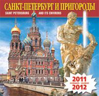 Календарь 2011-2012 (на скрепке). Санкт-Петербург и пригороды