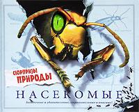 Насекомые. Сюрпризы природы12296407Всего около сотни букашек-таракашек собраны в этой книге. Это самые удивительные и невероятные экстремалы в мире насекомых и других сухопутных членистоногих. Вы познакомитесь со сверхскоростной стрекозой, с гусеницей, которая притворяется птичьим пометом, с ужасной личинкой овода, проедающей путь сквозь тело человека, с гигантской сороконожкой, нападающей на мелких грызунов и летучих мышей. Приготовьтесь к сюрпризам!