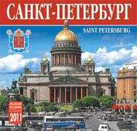 Календарь 2011 (на скрепке). Санкт-Петербург