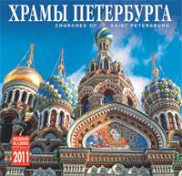 Календарь 2011 (на скрепке). Храмы Петербурга