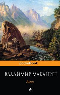Асан. Владимир Маканин