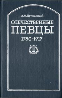 Отечественные певцы. 1750-1917. Часть 1