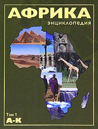 Африка. В 2 томах. Том 1. А-К