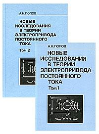 Новые исследования в теории электропривода постоянного тока (комплект из 2 книг)