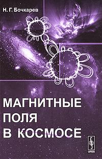 Магнитные поля в космосе ( 978-5-397-01519-6 )