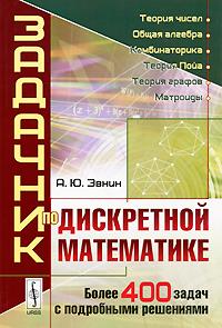 Задачник с решением по дискретной математике