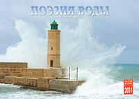 Календарь 2011 (на спирали). Поэзия воды