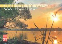 Календарь 2011 (на спирали). Солнечное сияние