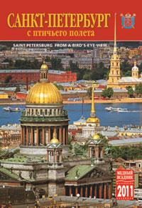Календарь 2011 (на спирали). Санкт-Петербург с птичьего полета