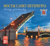 Календарь 2011 (на спирали). Мосты Санкт-Петербурга