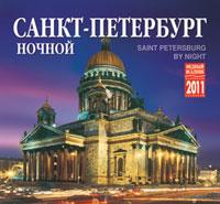 Календарь 2011 (на спирали). Ночной Санкт-Петербург
