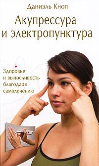 Акупрессура и электропунктура. Здоровье и выносливость благодаря самолечению ( 978-5-88503-968-0 )