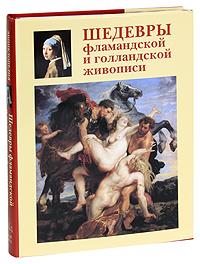 Шедевры фламандской и голландской живописи. А. К. Киселев