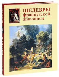 Шедевры французской живописи. А. Е. Голованова