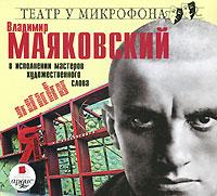 Владимир Маяковский в исполнении мастеров художественного слова (аудиокнига MP3)