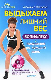 Выдыхаем лишний вес. Бодифлекс-похудение на каждый день (+ CD-ROM). Людмила Светлова