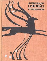 А. Гитович. Стихотворения