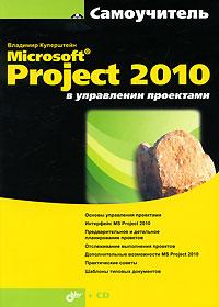Microsoft Project 2010 в управлении проектами. Самоучитель (+ CD-ROM). Владимир Куперштейн