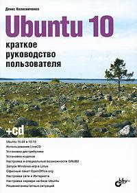 Ubuntu 10. Краткое руководство пользователя (+ CD-ROM)