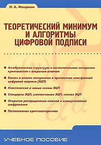 Теоретический минимум и алгоритмы цифровой подписи. Н. А. Молдовян