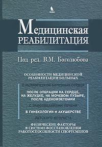 Медицинская реабилитация. В 3 книгах. Книга 3 ( 978-5-9518-0410-5 )