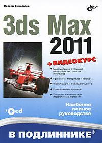 Как выглядит 3ds Max 2011 (+ CD-ROM)
