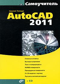 Как выглядит AutoCAD 2011 (+ CD-ROM)
