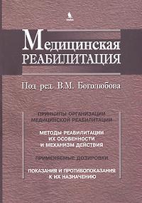 Медицинская реабилитация. В 3 книгах. Книга 1. В. М. Боголюбова