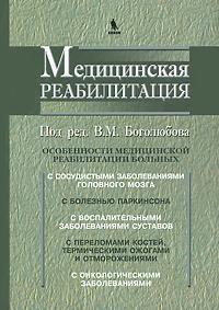 Медицинская реабилитация. В 3 книгах. Книга 2. В. М. Боголюбова