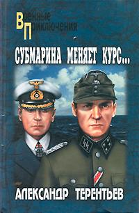 Субмарина меняет курс.... Александр Терентьев