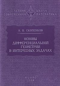 Основы дифференциальной геометрии в интересных задачах. А. Б. Скопенков