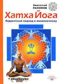 Хатха йога. Корректный подход к позвоночнику (+ DVD-ROM). Анатолий Пахомов