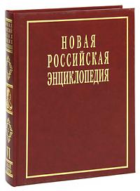 Новая Российская энциклопедия. В 12 томах. Том 6(2). Зелена-Гура - Интоксикация