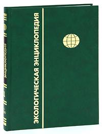 Экологическая энциклопедия. В 6 томах. Том 1. А - Г
