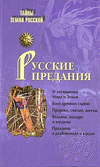 Книга Русские предания