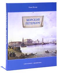 Морской Петербург. Елена Келлер