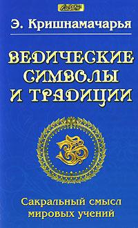 Ведические символы и традиции. Сакральный смысл мировых учений. Э. Кришнамачарья