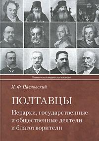 Полтавцы. Иерархи, государственные и общественные деятели и благотворители