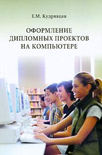 Оформление дипломного проекта на компьютере. Е. М. Кудрявцев