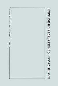Свидетельства и догадки ( 5-7439-0054-X )