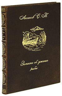 Записки об уженье рыбы (эксклюзивное подарочное издание). С. Т. Аксаков